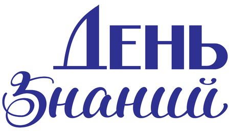 Knowledge Day lettering type text translation into Russian. Isolated on white vector illustration