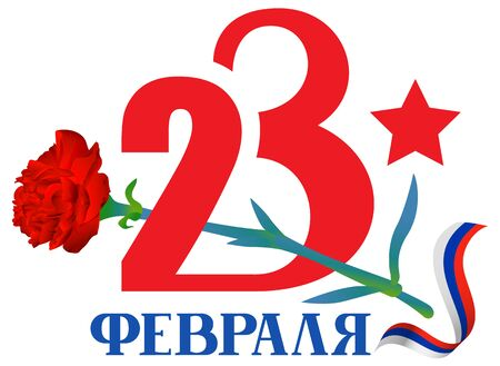 23 February Defender of Fatherland Day text russian language translation. Red carnation flower and russian tricolor flag template greeting card. Vector illustration isolated on white