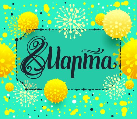 8 march russian text greeting card template mimosa frame. Vector lettering illustration Illustration