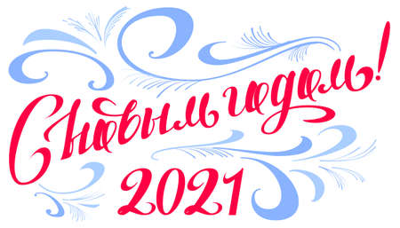 Happy new year 2021 lettering text translation Russian. Template calligraphy greeting card. Isolated on white vector illustration