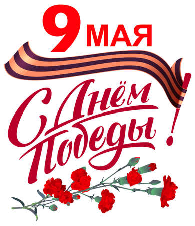 May 9 Victory Day russian lettering text greeting card. Striped ribbon and red carnation bouquet symbol memory. Vector illustration isolated on white