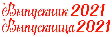Graduate 2021 russian text ornate lettering class off graduation. Vector illustration isolated on white Stock Illustratie