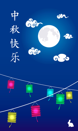 Vector illustration for Mid Autumn Festival with full moon, сhinese clouds, lantern and  rabbit.Design for greeting cards, banners and flyers. Çizim