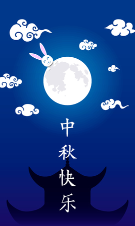 Chinese Mid Autumn Festival design with full moon, сhinese clouds and  rabbit. Design for greeting cards, banners and flyers. Vector illustration.