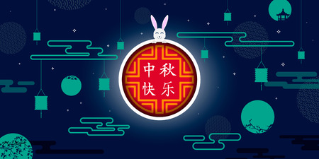Chinese Mid Autumn Festival design. Chinese wording translation: Happy Mid Autumn Festival. Vector illustration.