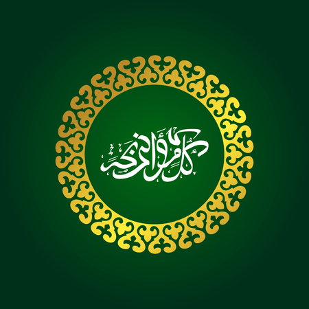 Islamic happy new Hijri year. Graphic design for greeting card,banners and flyer. Vector illustration. Иллюстрация