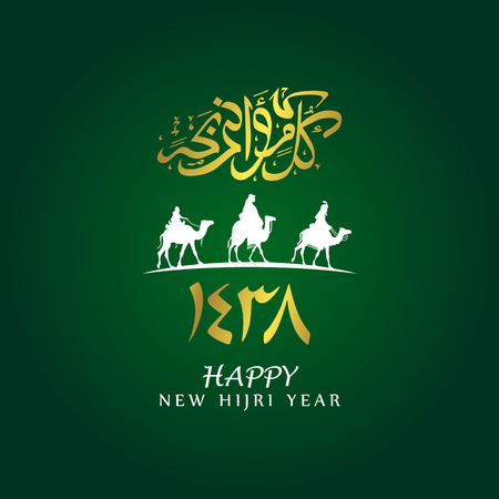 Happy new Hijri year. Isra. Great for greeting card, poster and banner. Vector illustration.