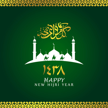 Islamic new year. Design for greeting cards, banners, flyers and posters. Vector illustration.
