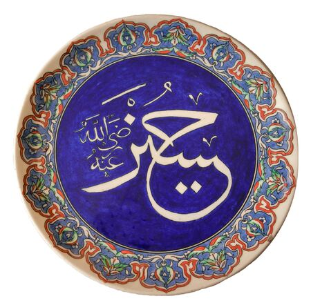 Turkish tile dish with calligraphy design photo