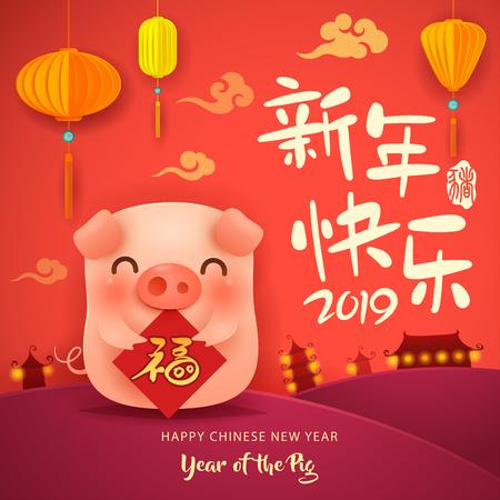 Feliz año nuevo 2019. Año nuevo chino. El año del cerdo. Traducción: (título) Feliz año nuevo. (signo) Fortuna.