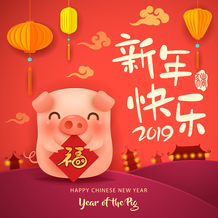 Happy New Year 2019. Chinese New Year. The year of the pig. Translation : (title) Happy New Year. (sign) Fortune. Ilustração