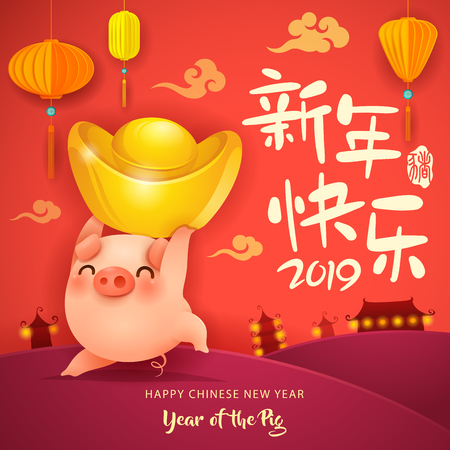 Happy New Year 2019. Chinese New Year. The year of the pig. Translation : (title) Happy New Year. Illustration