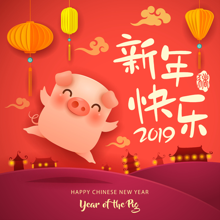 Happy New Year 2019. Chinese New Year. The year of the pig. Translation : (title) Happy New Year. Standard-Bild - 114268288