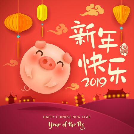 Happy New Year 2019. Chinese New Year. The year of the pig. Translation : (title) Happy New Year. Çizim