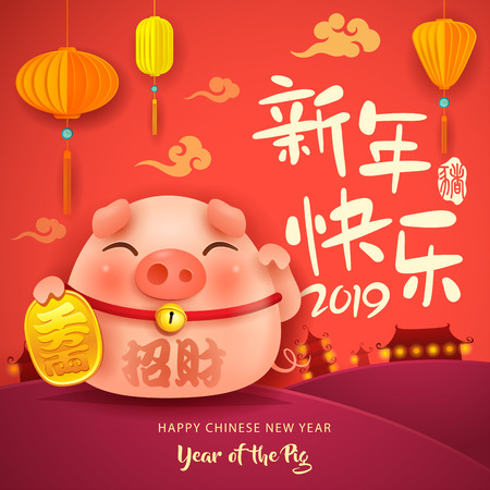 Happy New Year 2019. Chinese New Year. The year of the pig. Translation : (title) Happy New Year. (body) Bringing wealth.