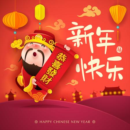 """Dios chino de la riqueza. Feliz año nuevo. Año Nuevo Chino. Traducción: (título) Feliz año nuevo. (desplazamiento) """"Gong Xi Fa Cai"""" significa """"Que tengas un próspero Año Nuevo"""" Ilustración de vector"""