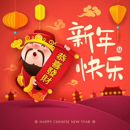 "Chinese God of Wealth. Happy New Year. Chinese New Year. Translation : (title) Happy New Year. (scroll) ""Gong Xi Fa Cai means May you have a prosperous New Year"" Illustration"