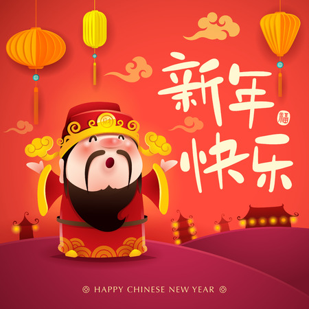 Happy New Year 2019. Chinese New Year. The year of the pig. Chinese God of Wealth. Translation : (title) Happy New Year.