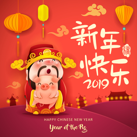 Happy New Year 2019. Chinese New Year. The year of the pig. Chinese God of Wealth and Little Pig. Translation : (title) Happy New Year. 矢量图像