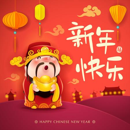 Feliz año nuevo 2019. Año nuevo chino. El año del cerdo. Dios chino de la riqueza. Traducción: (título) Feliz año nuevo. Ilustración de vector