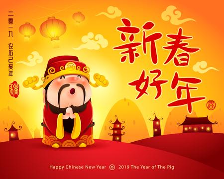 Szczęśliwego Nowego Roku 2019. Chiński Nowy Rok. Rok świni. Chiński Bóg bogactwa. Tłumaczenie: (tytuł) Szczęśliwego Nowego Roku.