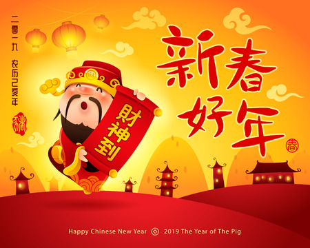 Chinese God of Wealth. Happy New Year. Chinese New Year. Translation : (title) Happy New Year. (scroll) God of wealth has come.
