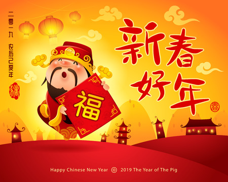 Dieu chinois de la richesse. Bonne année. Nouvel An chinois. Traduction : (titre) Bonne année. (signe) Fortune.