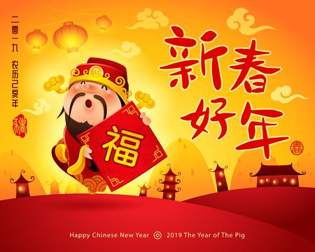 Dio cinese della ricchezza. Buon anno. Capodanno cinese. Traduzione: (titolo) Felice Anno Nuovo. (segno) Fortuna.
