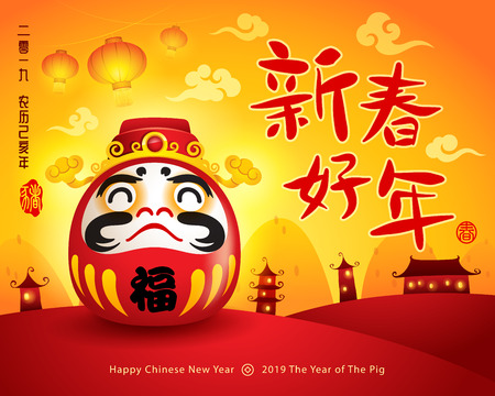 Happy New Year 2019. Chinese New Year. The year of the pig. Translation : (title) Happy New Year. (body) Fortune. Banque d'images - 114268390