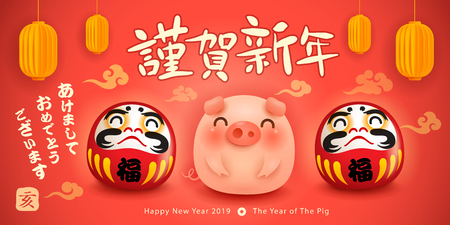 Fat Little Piggy and Japanese Daruma doll. Happy New Year 2019. Chinese New Year. The year of the pig. Translation: Happy New Year.