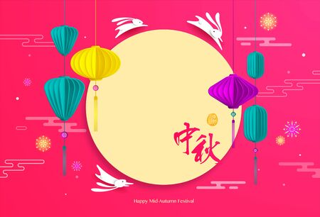 Happy Mid-Autumn festival. Chinese mooncake festival. Translation: Mid-Autumn.