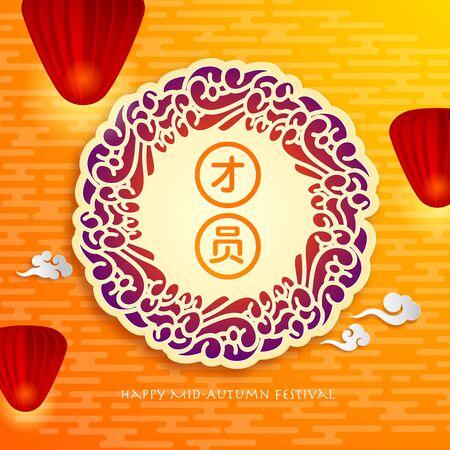 Happy Mid-Autumn festival. Chinese mooncake festival. Greeting card with flying lanterns. Translation: Reunion Ilustrace