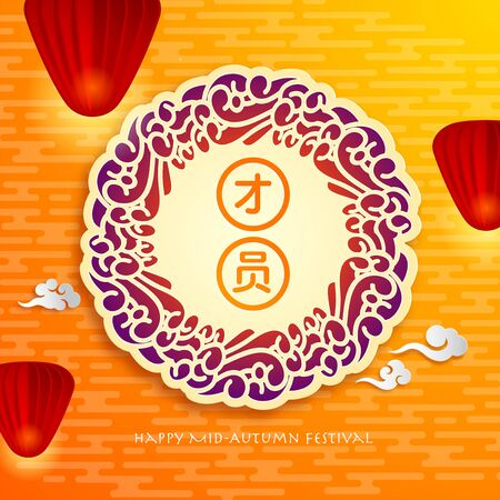 Happy Mid-Autumn festival. Chinese mooncake festival. Greeting card with flying lanterns. Translation: Reunion Illustration