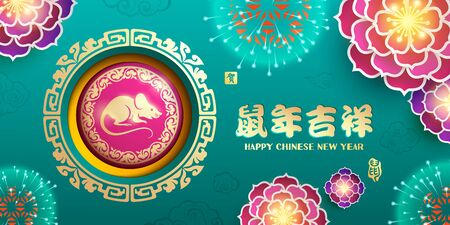Chinese New Year 2020. Year of the rat. Translation: Good luck in the year of the rat. Stamp: Rat, Wishing.