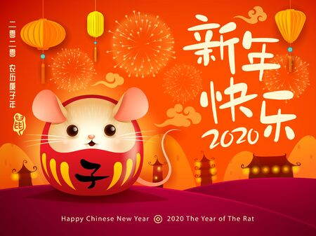 Happy Chinese New Year 2020. The year of the rat. Translation : (title) Happy New Year. (body) Year of rat. Illustration