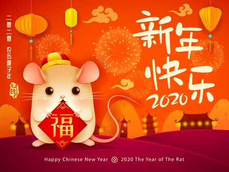 Happy Chinese New Year 2020. The year of the rat. Translation : (title) Happy New Year. (sign) Fortune. Фото со стока - 129912707