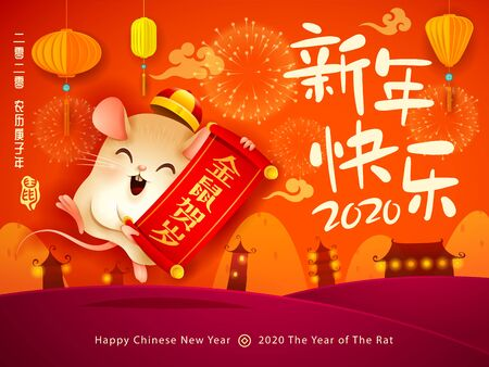 Happy Chinese New Year 2020. The year of the rat. Translation : (title) Happy New Year. (scroll) Golden rat celebrates new year.