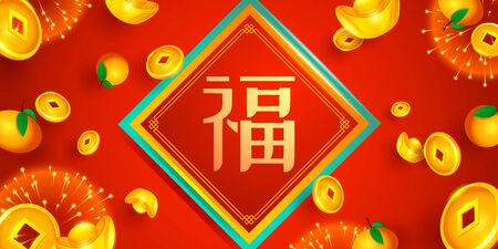 Chinese New Year wealth prosperity background. Falling gold money. Translation: Good Fortune.