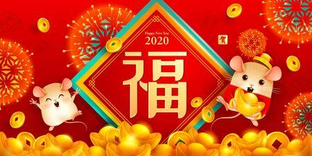 Chinese New Year 2020. Year of the rat. Falling gold money. Translation: Good Fortune. Stamp: Wishing. Ilustração