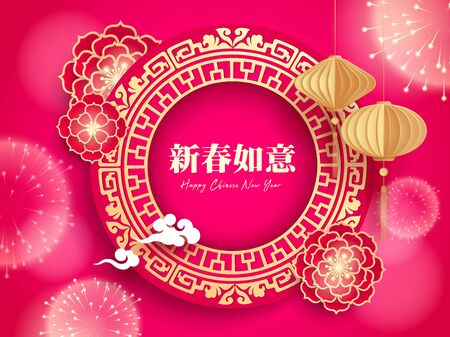 Happy Chinese New Year. Paper graphic of Chinese vintage element vector design. Translation - (title) All the best in new year.