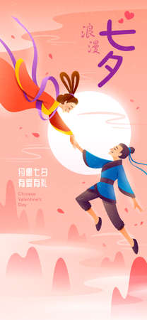 Chinese valentine's day. Qixi festival. Celebrates the annual meeting of the cowherd and weaver girl on seventh day of the 7th month. Translation - Chinese valentine's day.