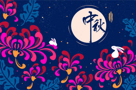 Chinese mooncake festival. Mid Autumn festival. Translation: Mid Autumn, Flowers bloom under full moon.
