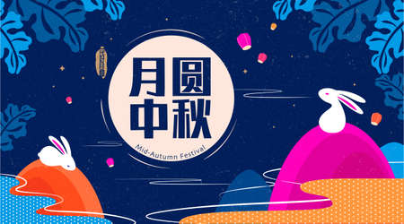 Chinese mooncake festival. Mid Autumn festival with rabbits and chrysanthemum on background. Translation: Mid Autumn, Flowers bloom under full moon.  イラスト・ベクター素材