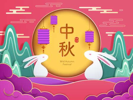 Chinese mooncake festival. Mid Autumn festival. Paper graphic design of rabbits on mooncake festival background. Translation - Mid Autumn.