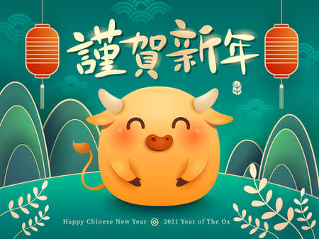 Cute little fat Ox. Happy New Year 2021. The year of the Ox.  Translation - (title) Happy New Year.