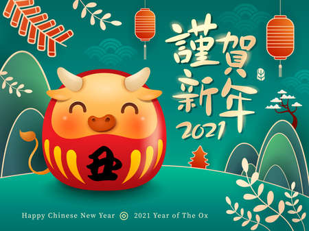 Chinese New Year 2021 Daruma dolls. The year of the Ox. Translation - (title) Happy New Year. (body) Year of Ox. Stock Illustratie