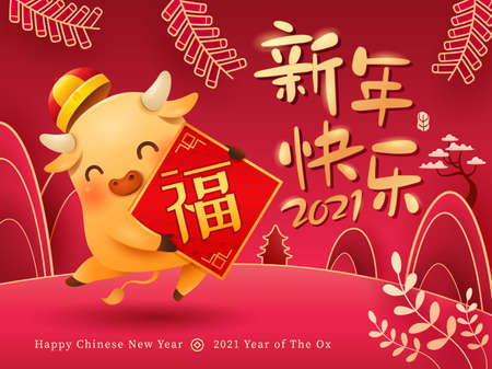 Cute little Ox with Chinese greeting symbol. Happy New Year 2021. The year of the Ox. Translation - (title) Happy New Year. (sign) Fortune.