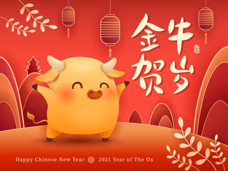 Cute little Ox. Happy New Year 2021. The year of the Ox. Translation - (title) Happy New Year.