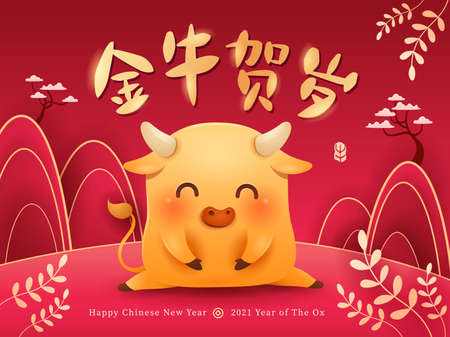 Cute little Ox. Happy New Year 2021. The year of the Ox. Translation - (title) Greetings from the golden Ox.