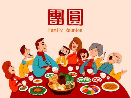 Asian Chinese festival family reunion dinner on plain background. Translation - reunion. Ilustração